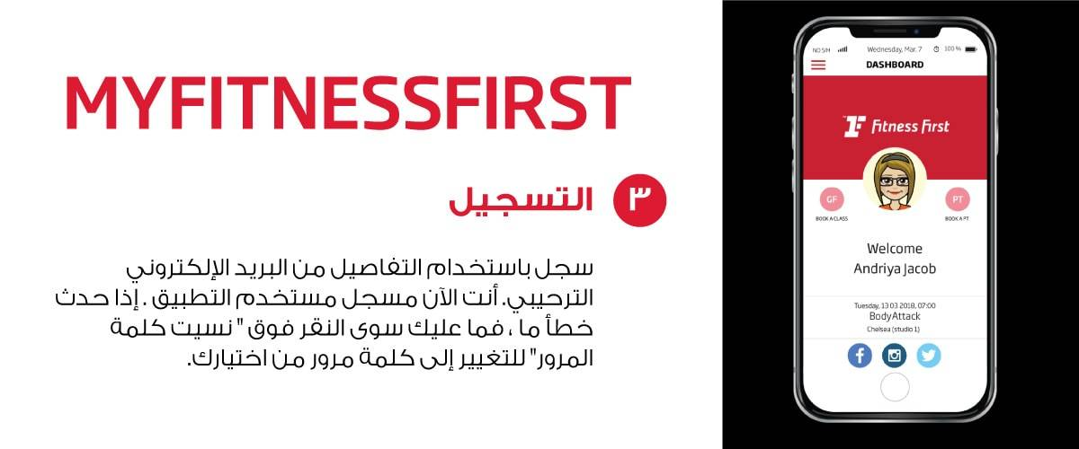 My Fitness First application sign in details (Arabic)